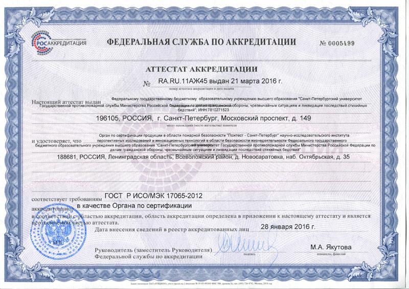 Сертификация продукции санкт-петербу китайские сайты для получение сертификата